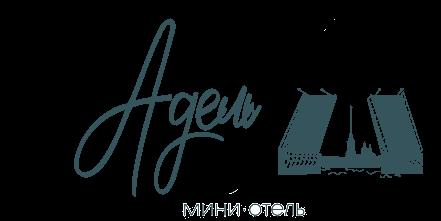 """Мини-отель """"Адель"""""""